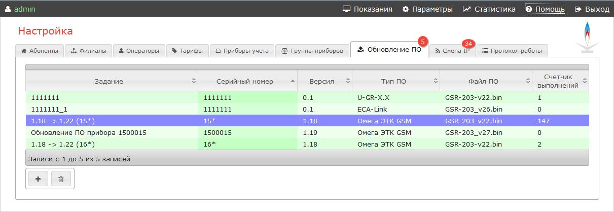 Обновление программного обеспечения счетчиков
